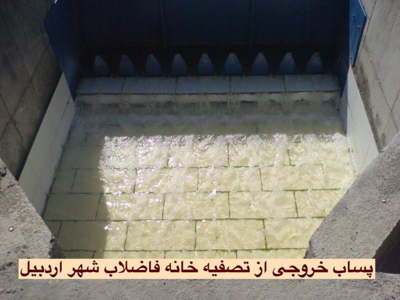 عکس از پساب خروجی تصفیه خانه ها