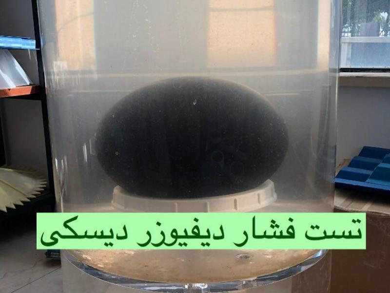 تست فشار در آب دیفیوزر